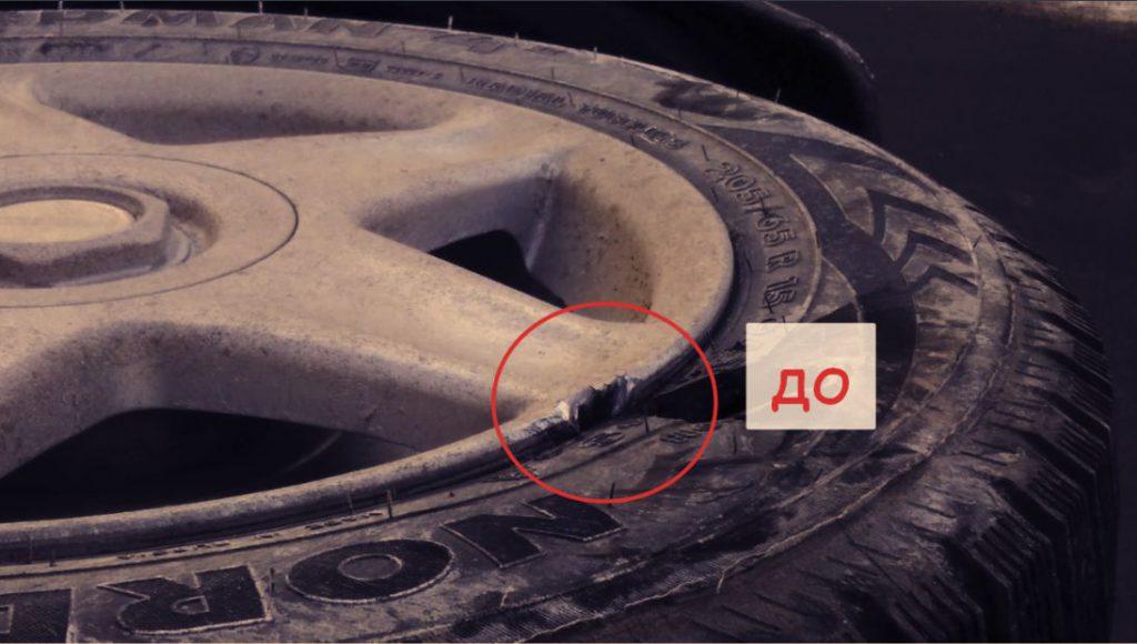 Наплавка скола на диске